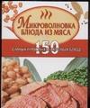 Микроволновка. Блюда из мяса Жукова И.Н.