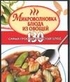 Микроволновка. Блюда из овощей Жукова И.Н.