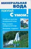 Минеральная вода Ефимова Е.Н.