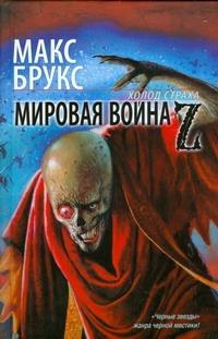 Мировая война Z Брукс Макс