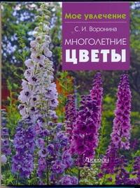 Многолетние цветы Воронина С.