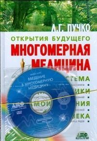 Многомерная медицина: Система самодиагностики и самоисцеления человека +DVD