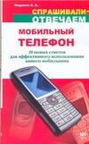 Мобильный телефон. 20 новых советов для эффективного использования