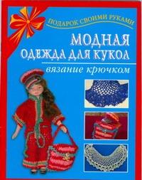 Модная одежда для кукол. Вязание крючком Крехова Ирина