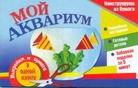 Мой аквариум Новикова И.В.
