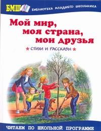Мой мир,моя страна,мои друзья Занков В.В.