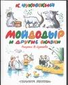 Мойдодыр и другие сказки Сутеев В.Г.,Чуковский К.И.