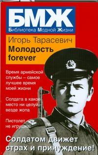 Тарасевич Игорь - Молодость forever обложка книги