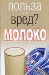 Молоко Смирнова Л.