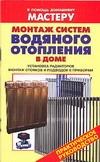 Монтаж систем водяного отопления Рыженко А.А.
