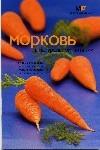 Морковь в натуральном питании