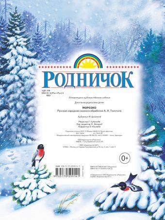 Морозко Толстой А.Н., Цыганков И.