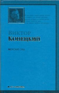 Морские сны Конецкий В.В.