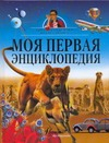 Моя первая энциклопедия Жукова В.А