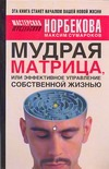 Мудрая матрица, или Эффективное управление собственной жизнью Норбеков М.С., Сумароков М.Г.