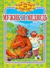 Мужик и медведь Немчинов А.