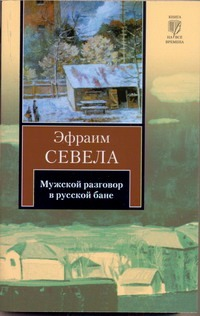 Мужской разговор в русской бане Севела Э.