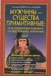 Мужчины - существа примитивные: 20 основных правил успешного сосуществования с м Медведев А. Н., Медведева И.