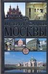 Музеи и усадьбы Москвы Жукова О.Г.