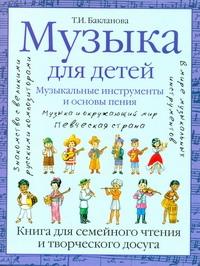 Музыка для детей. Музыкальные путешествия и встречи Бакланова Т.И.