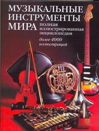Музыкальные инструменты мира Венюкова В.Е.