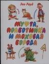 Муфта, Полботинка и Моховая Борода Рауд Э., Челак В.