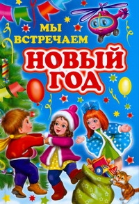 Мы встречаем Новый год Гордиенко Н., Гордиенко С., Данкова Р. Е.