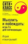Гришин И., Емельянов М., Степанов А. - Мыслить и побеждать: игра Го для начинающих обложка книги