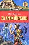На краю Ойкумены Ефремов И.