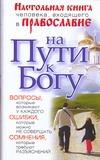 На пути к Богу. Настольная книга человека, входящего в Православие
