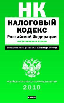 Налоговый кодекс Российской Федерации. Текст с изм.и доп. на 1 сентября 2010 год