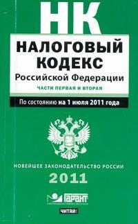 Налоговый кодекс Российской Федерации. Ч. 1, 2. По состоянию на 1 июля 2011 года