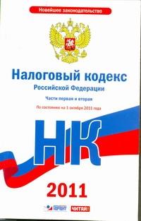 Налоговый кодекс Российской Федерации. Ч.1 и 2. По состоянию. на 1 октября 2011