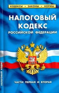 Налоговый кодекс РФ (части первая и вторая)