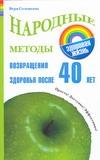 Народные методы возвращения здоровья после 40 лет Соловьева В.А.