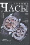 Наручные часы Векки П.де, Ульетти А.