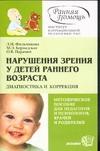 Нарушение зрения у детей раннего возраста. Диагностика и коррекция Бернадская М.Э., Парамей О.В., Фильчикова Л.И.