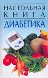 Настольная книга диабетика Орлова Л.