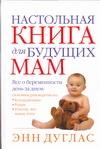 Настольная книга для будущих мам Дуглас Энн