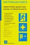 Настольная книга заместителя директора школы по  безопасности Мишин Б.И., Фролов С.А.
