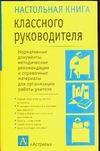 Настольная книга классного руководителя Березина В.А., Виноградова Л.И.