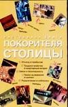 Настольная книга покорителя столицы Огнева В.Е.