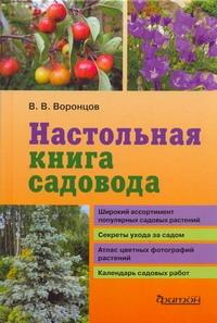 Настольная книга садовода Воронцов В.В.