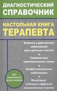 Настольная книга терапевта Бабанов С.А., Вербовой А.Ф., Качковский М.А., Крюков Н.Н.