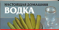 Настоящая домашняя водка Смирнова Л.