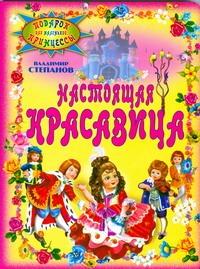 Настоящая красавица Степанов В. А.