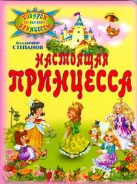 Настоящая принцесса Степанов В. А.