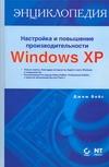 Настройка и повышение производительности Windows XP