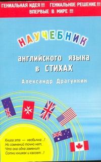 Научебник английского в стихах Драгункин А. Н.