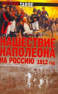Нашествие Наполеона на Россию. 1812 год